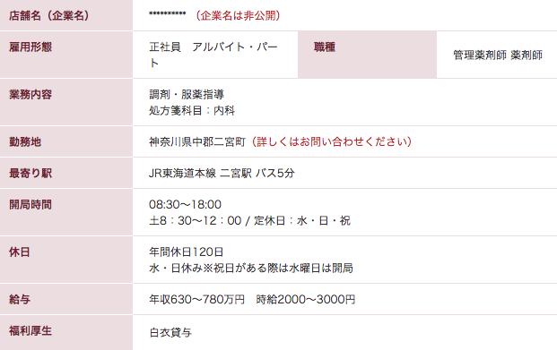 salary-up-jobinfo02
