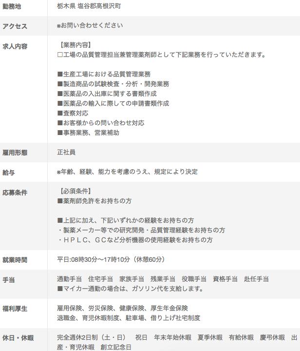 品質管理の求人情報02