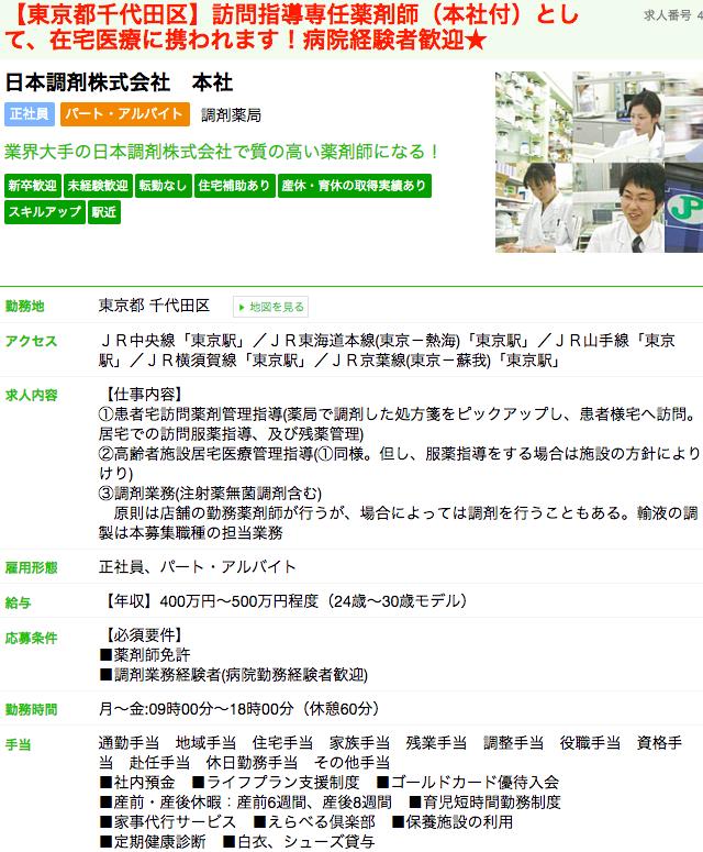 日本調剤の薬剤師求人02