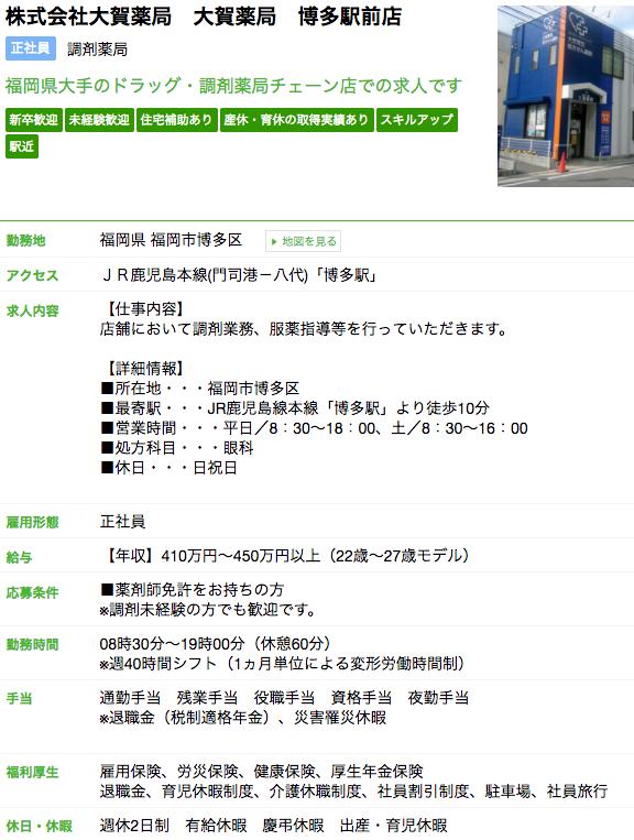 大賀薬局の求人情報