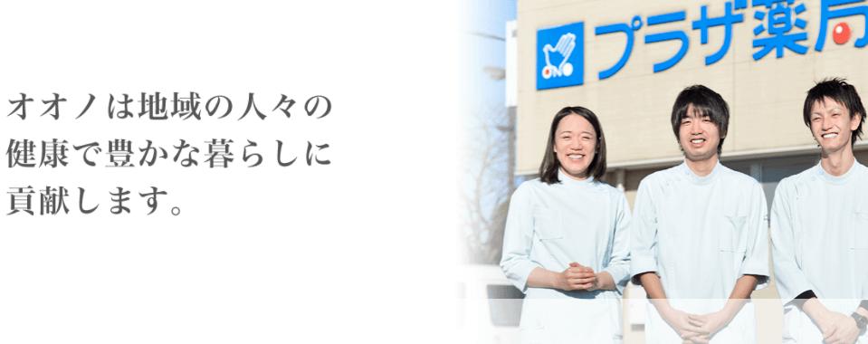 ひかり薬局・プラザ薬局(株式会社オオノ)