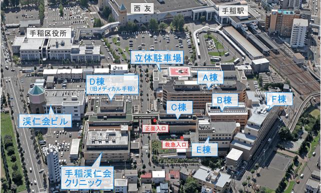手稲渓仁病院