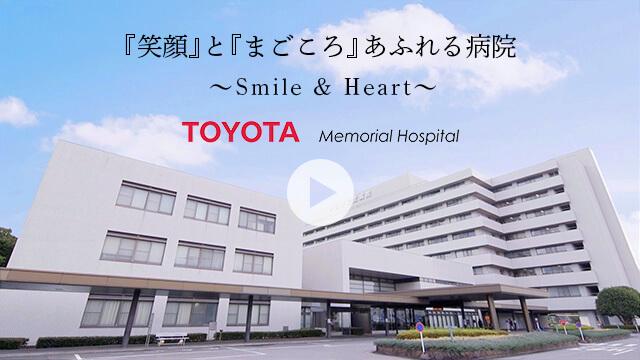 トヨタ病院