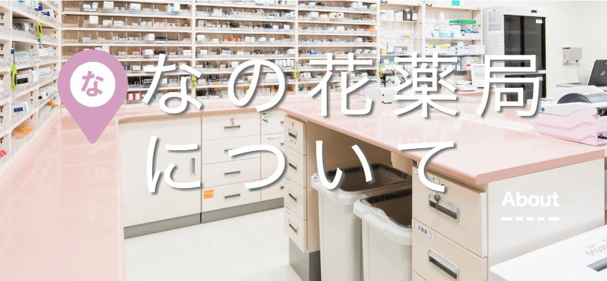 【なの花薬局】薬剤師の評判と年収とは?離職率やブラック度合を検証
