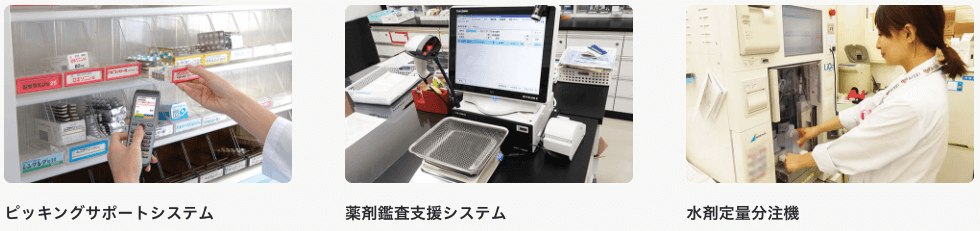アイセイ薬局の監査システム