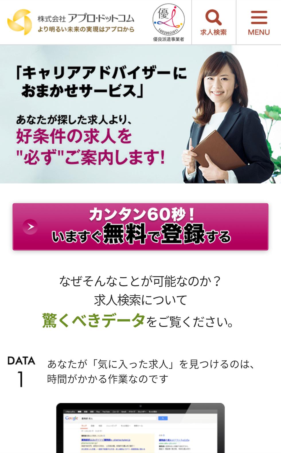 アプロドットコムの登録方法01