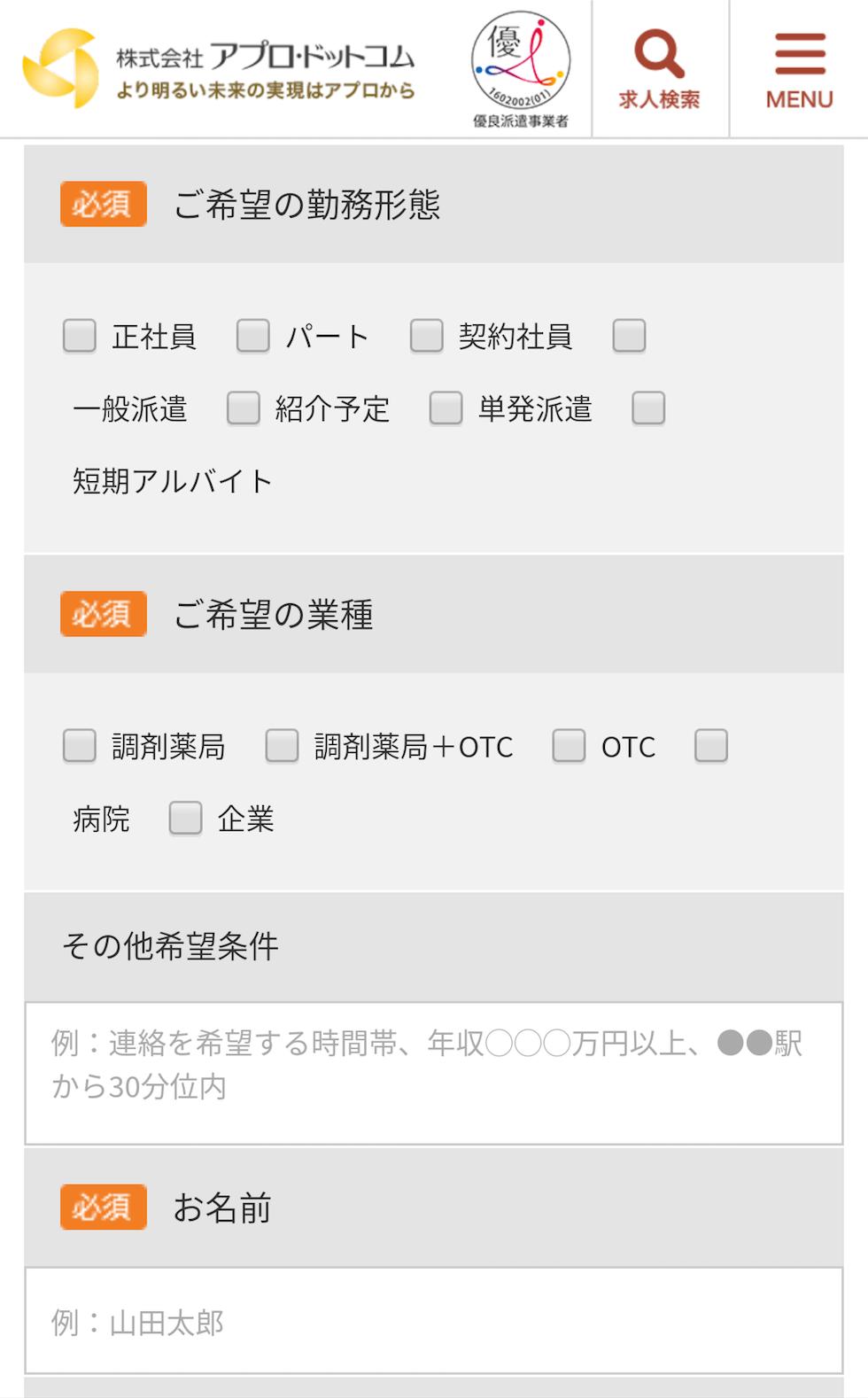 アプロドットコムの登録方法02