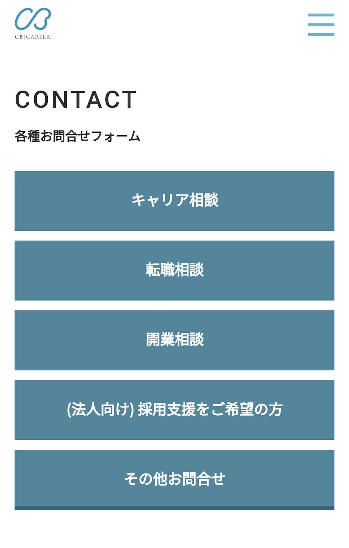 CBキャリアの登録方法01