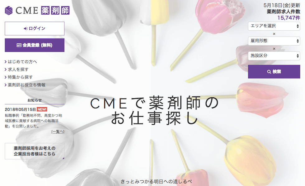 CME薬剤師の評判