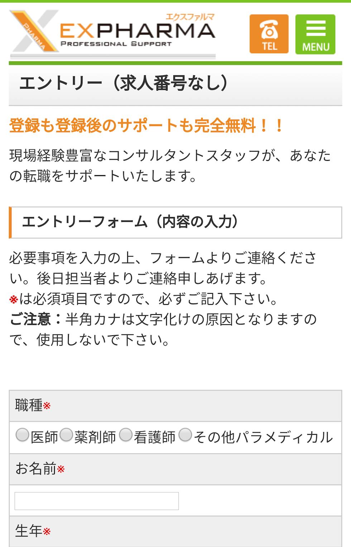 エクスファルマの登録方法02