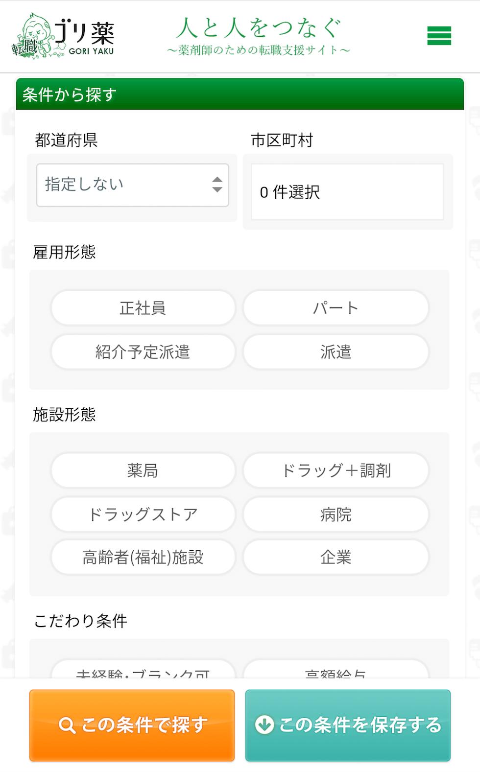 転職ゴリ薬の登録方法01
