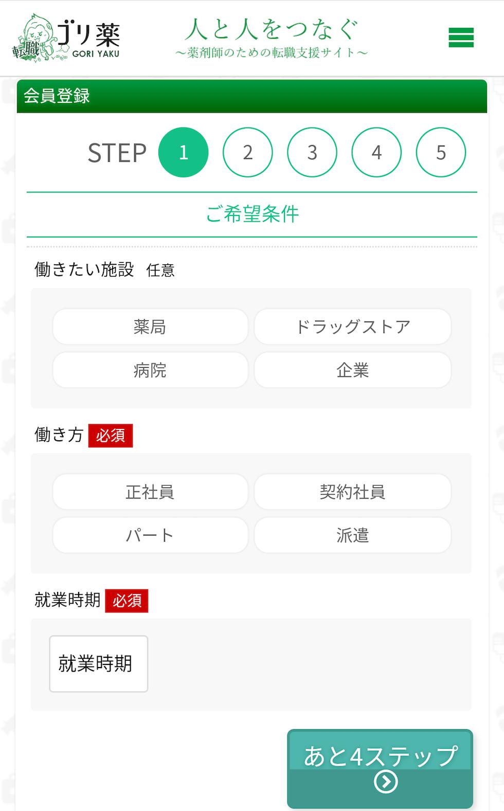 転職ゴリ薬の登録方法02