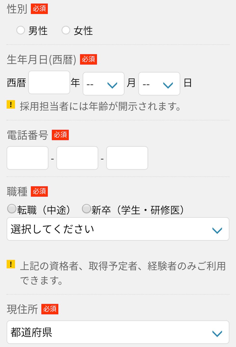 グッピー薬剤師の登録02
