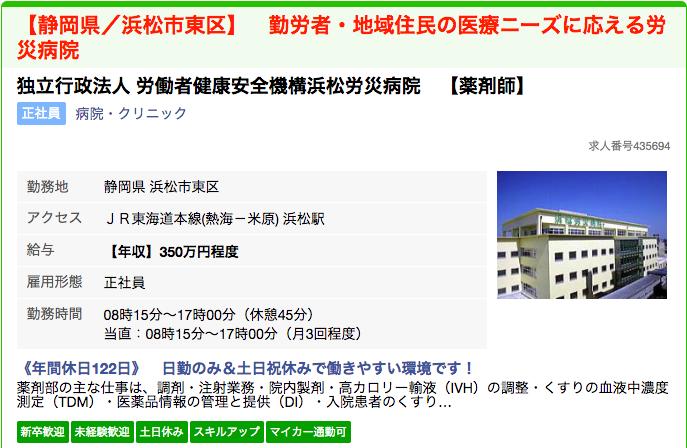 労働者健康安全機構浜松労災病院の薬剤師求人