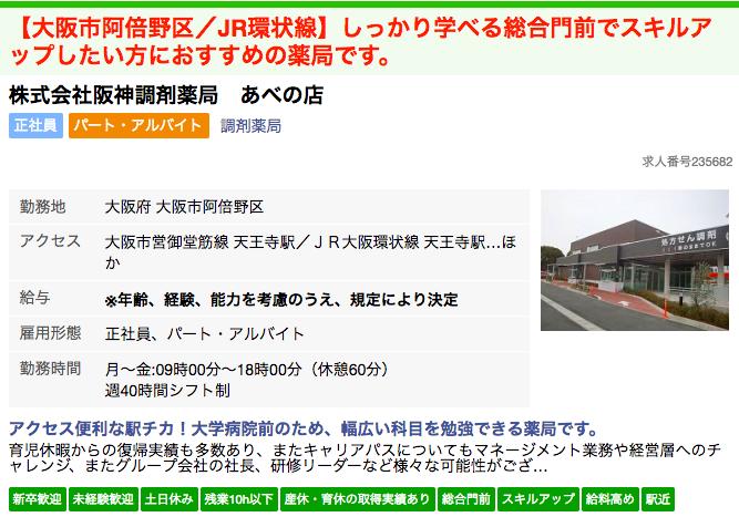 阪神調剤薬局の求人情報