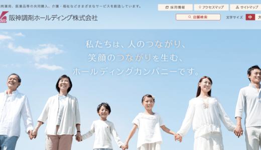 【阪神調剤薬局】薬剤師の評判と年収とは?離職率やブラック度合を検証
