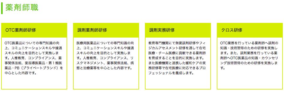 マツモトキヨシの研修制度