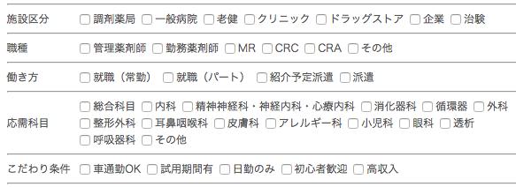 MCファーマネットの検索方法