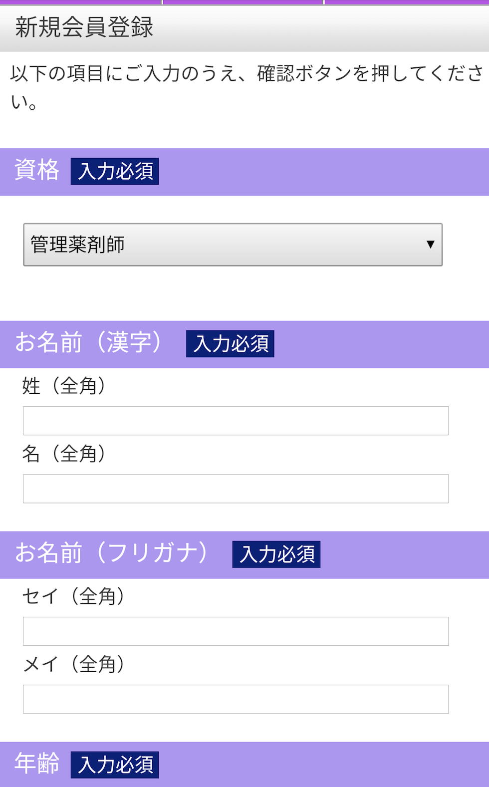 MCファーマネットの登録方法02