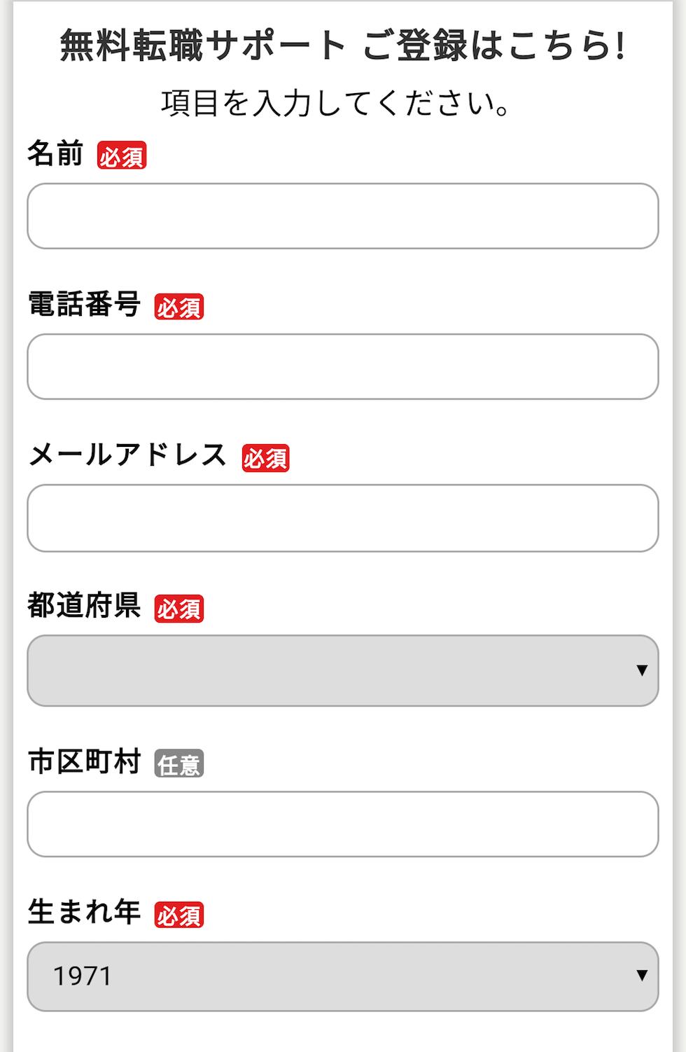 お仕事ラボの登録方法02