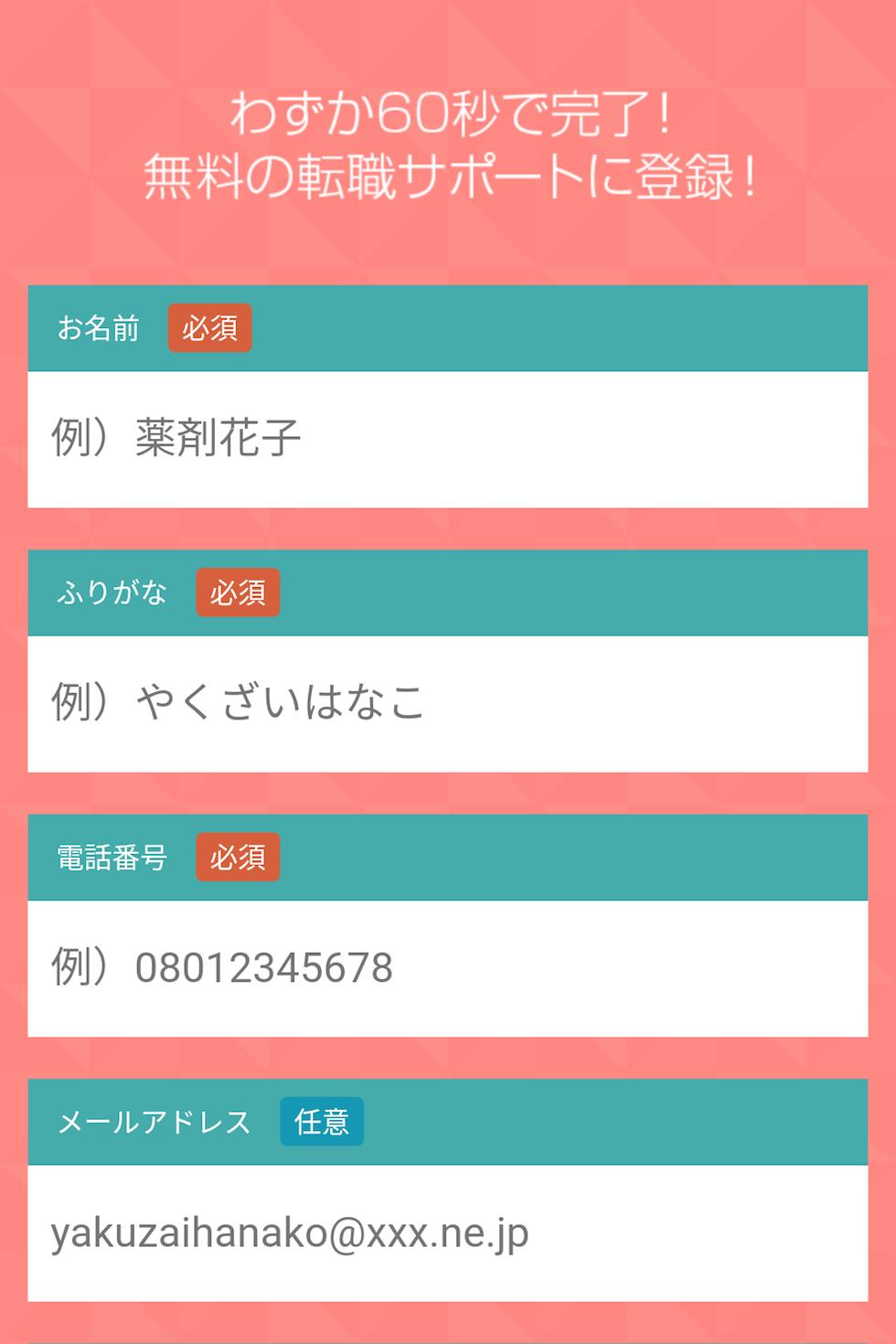 ファーマキャリア登録02