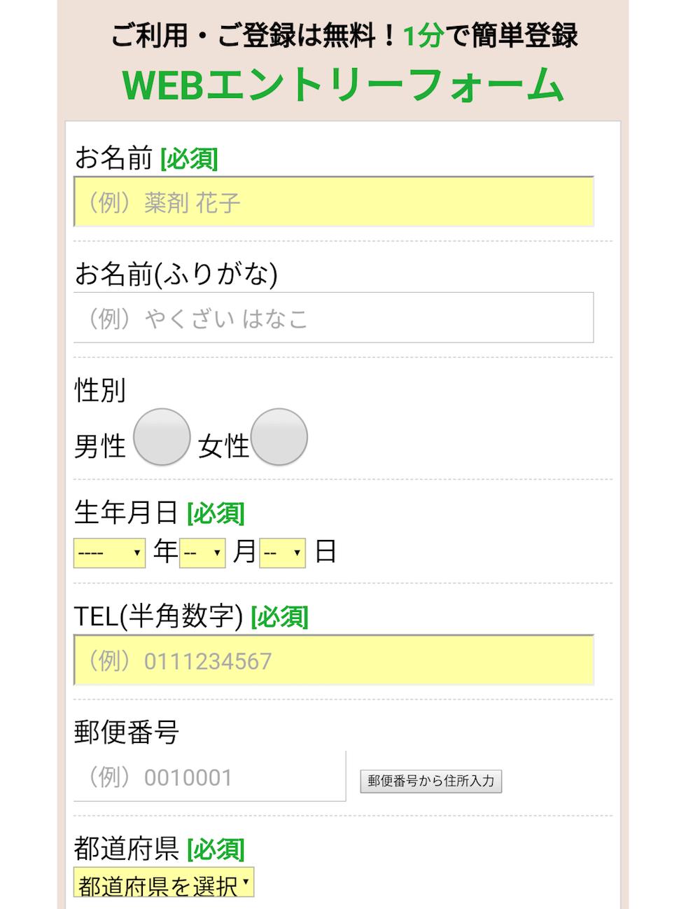 ファーマジョブの登録方法02