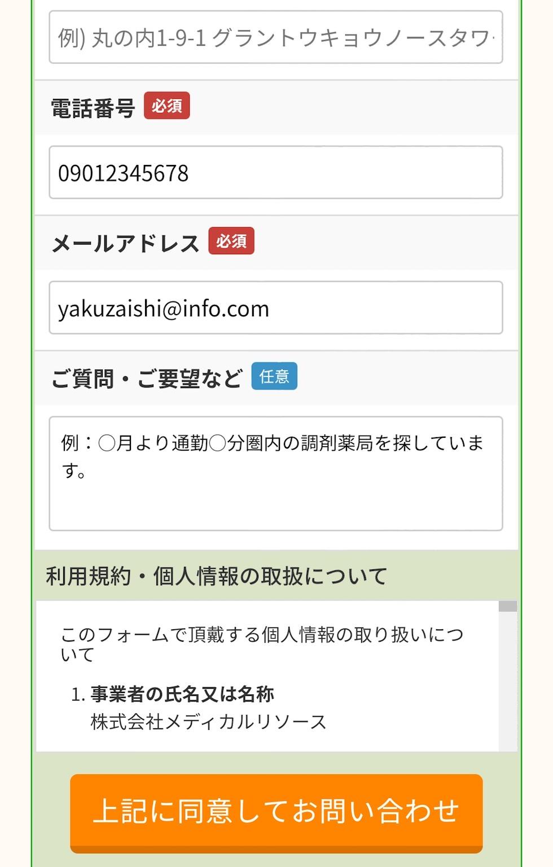 ファルマスタッフの登録方法02