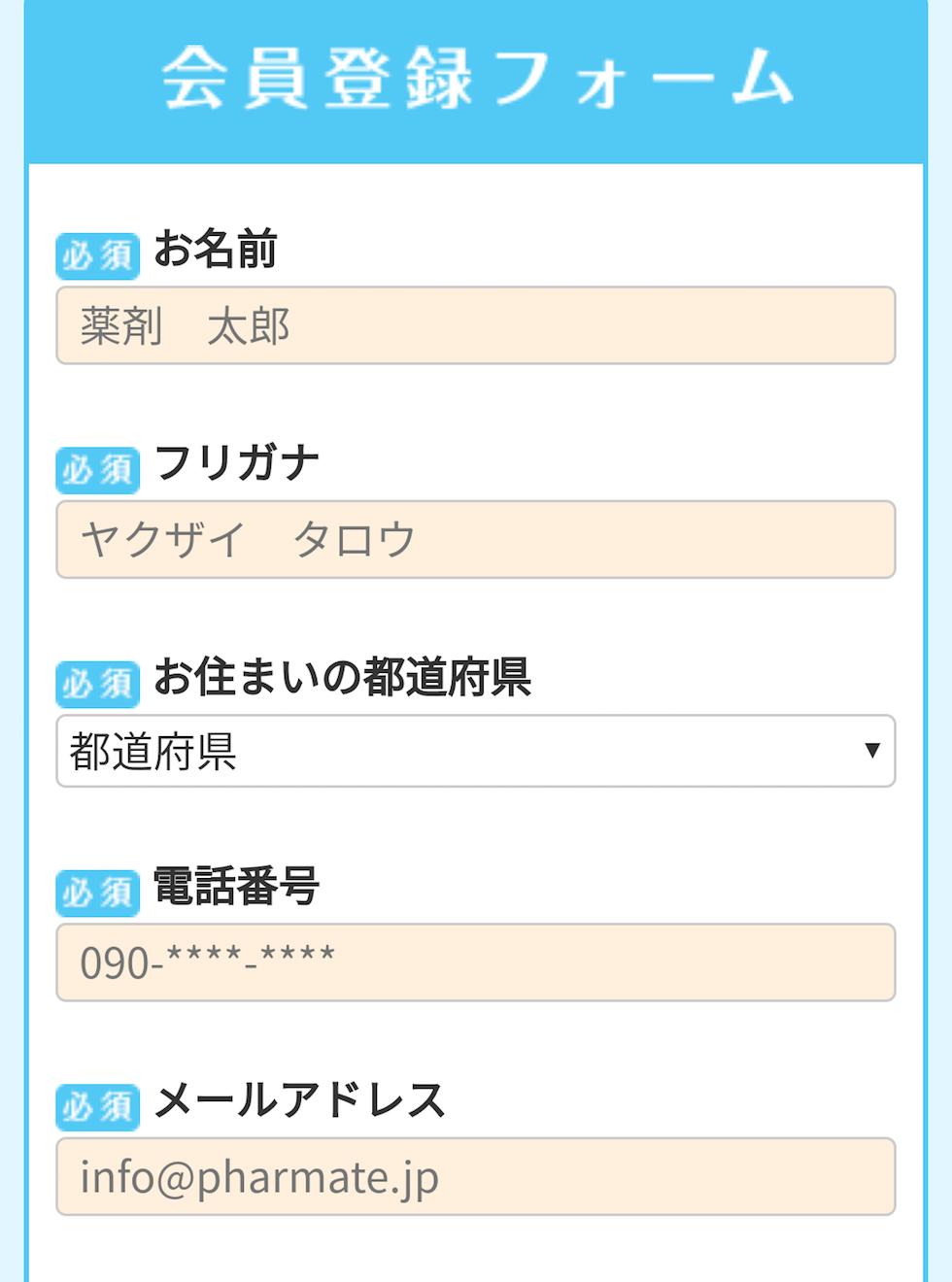 ファルメイト登録02