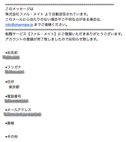 ファルメイト登録04