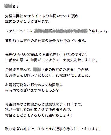 ファルメイト登録05
