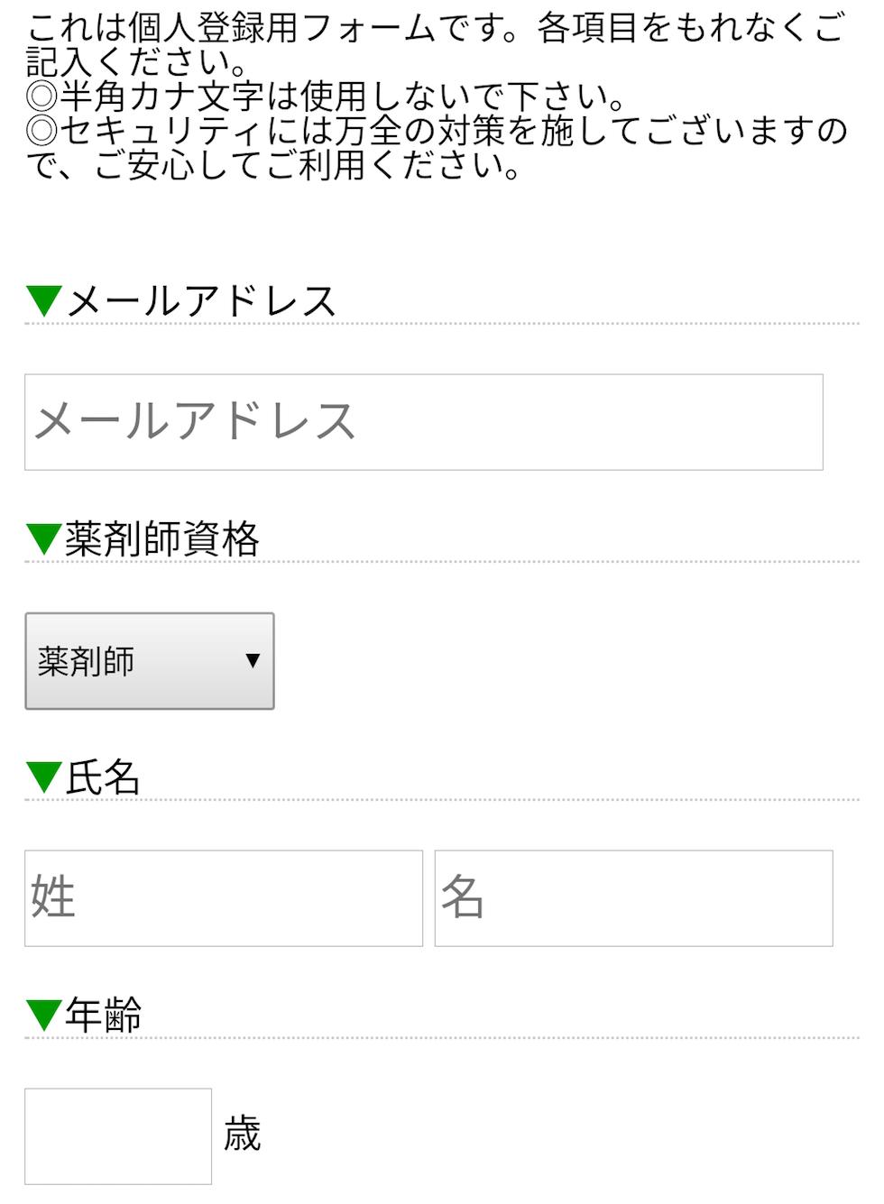 ファゲットの登録方法02