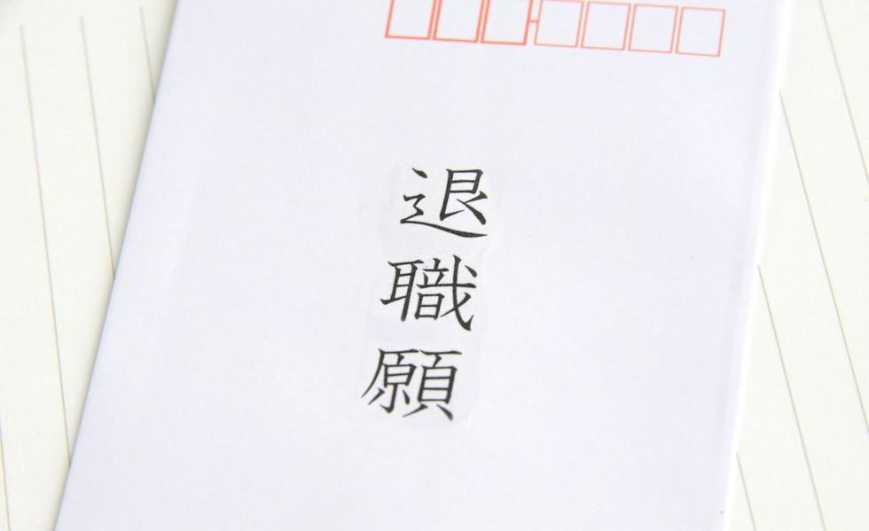 薬剤師の退職願・退職届・辞表