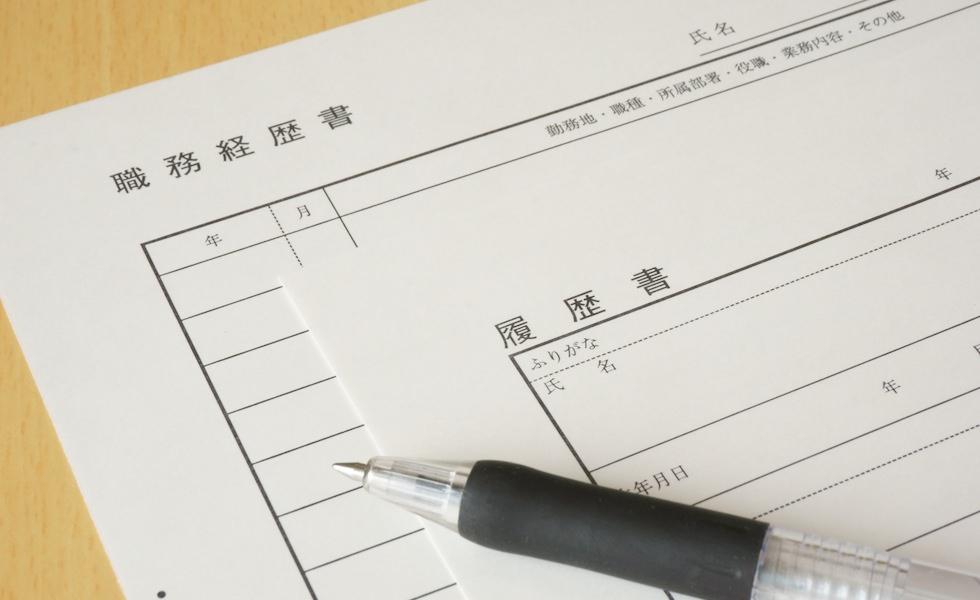 薬剤師の履歴書・職務経歴書
