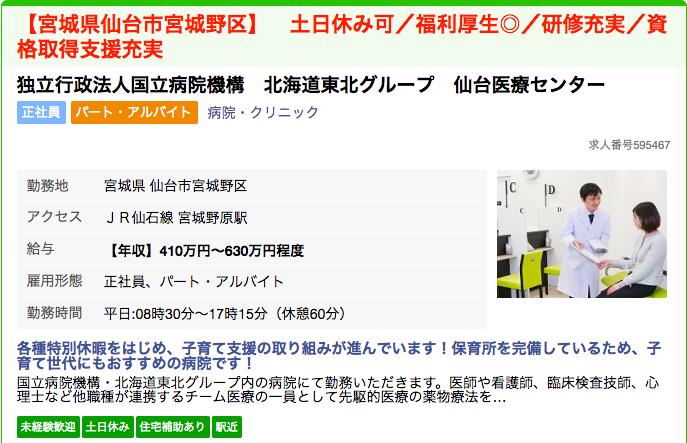 国立病院機構仙台医療センターの薬剤師求人