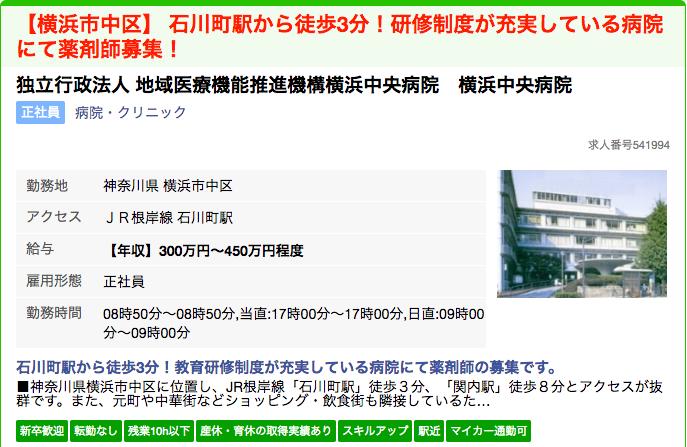 地域医療機能推進機構横浜中央病院の薬剤師求人